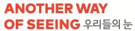 우리들의 눈::Another way of Seeing 로고